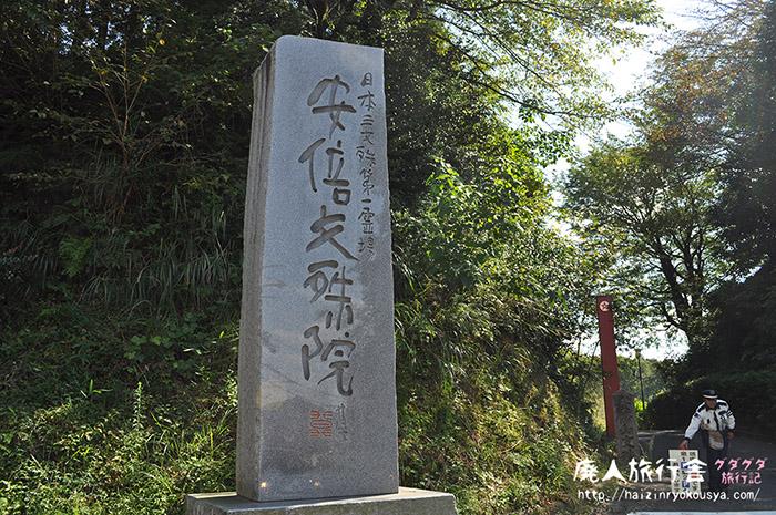 abemonjyuin-5