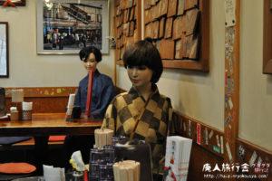 麗しのマネキン令嬢とお食事を共に。京都一銭洋食。(京都)