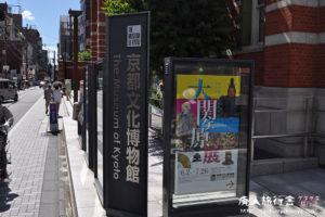 大関ヶ原展を見に京都文化博物館へ。(京都)