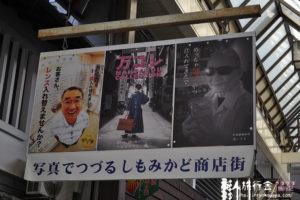 強烈な面白ポスターがイッパイ!しもみかど商店街!(奈良)