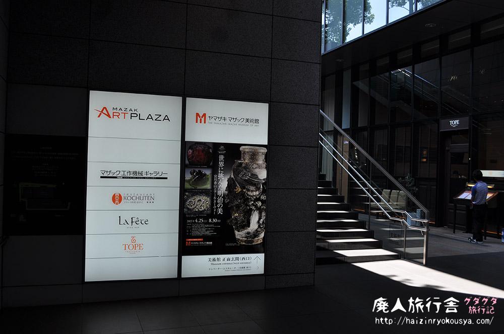 変態的超絶技巧の数々!宮川香山の特別展!「ヤマザキマザック美術館」(愛知)