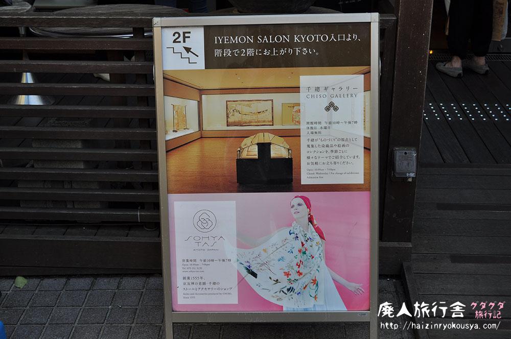 入館するには喫茶店の中を通らなければならないのだ。千總ギャラリー(京都)