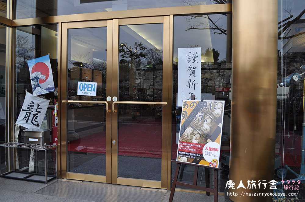 「岡山映像ライブラリーセンター」で、レトロなカメラをぐりぐり回せ! 冬の青春18きっぷ・岡山旅行その4(岡山)