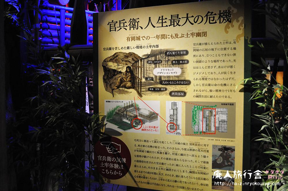 恐怖!大河ドラマ館で暗闇の有岡城内土牢体験。(兵庫)