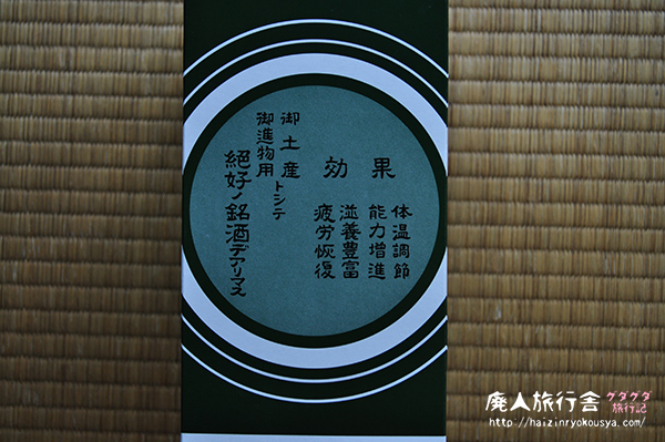 荵苳酒ヲ飲ンデ能力増進デアリマス!(愛知)