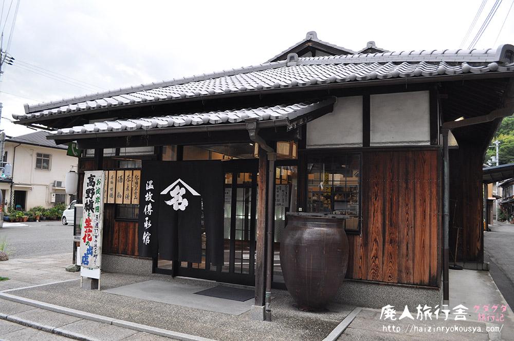 地酒黒牛の酒蔵名手酒造の資料館「温故伝承館」(和歌山)