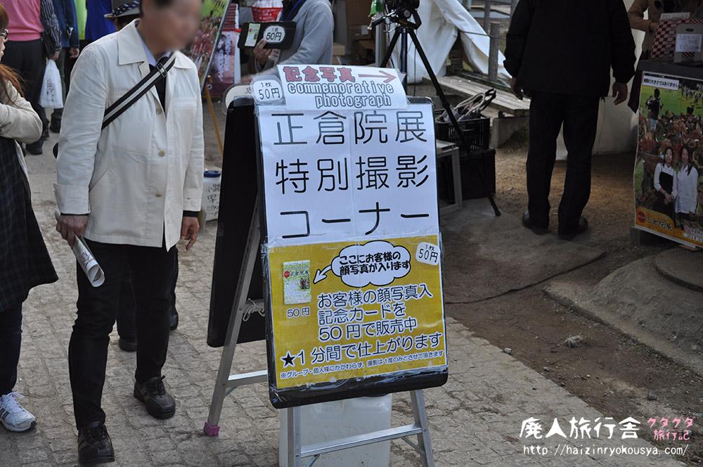 蘭奢待を見に正倉院展へ行きました。「奈良国立博物館」(奈良)