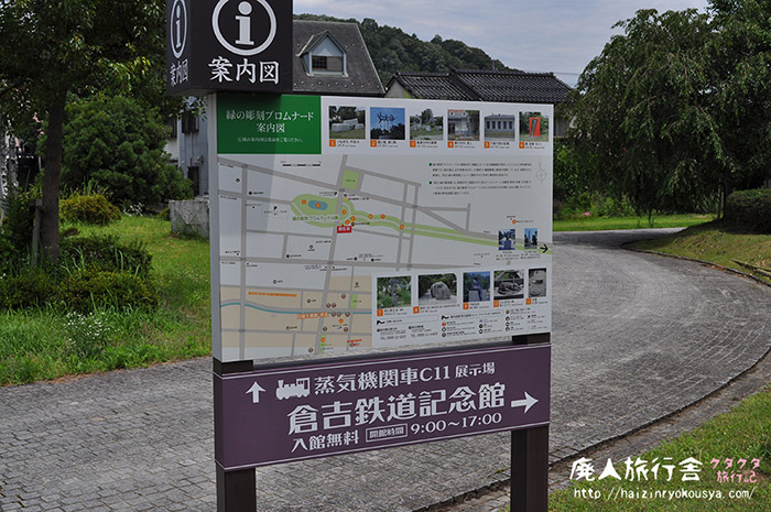 打吹駅跡地に建つ倉吉鉄道記念館(鳥取)