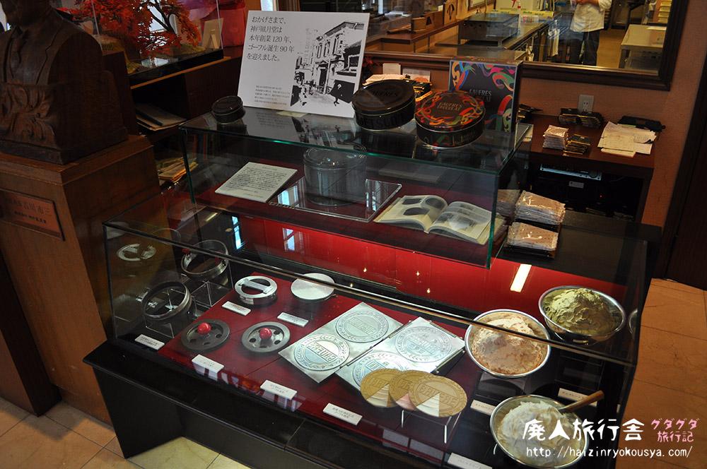 ゴーフルの殿堂!神戸風月堂ミュージアムは工芸菓子がイッパイ!(兵庫)