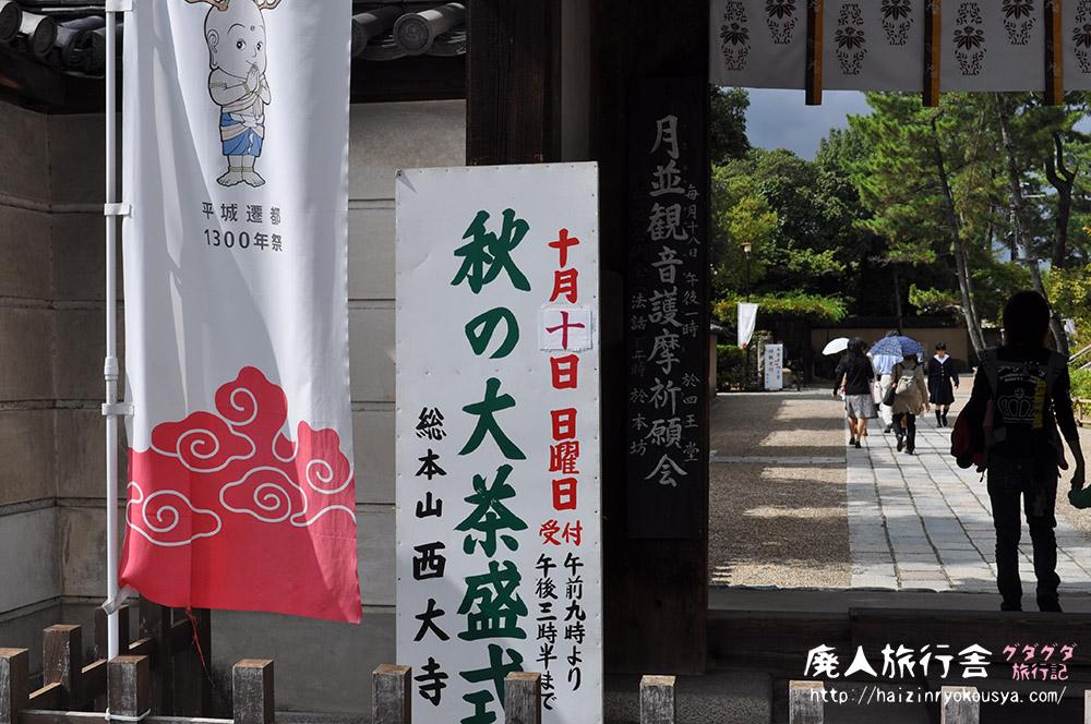 巨大茶碗で回し飲む豪快なお茶会!西大寺秋の大茶盛式へ行ってみた。(奈良)