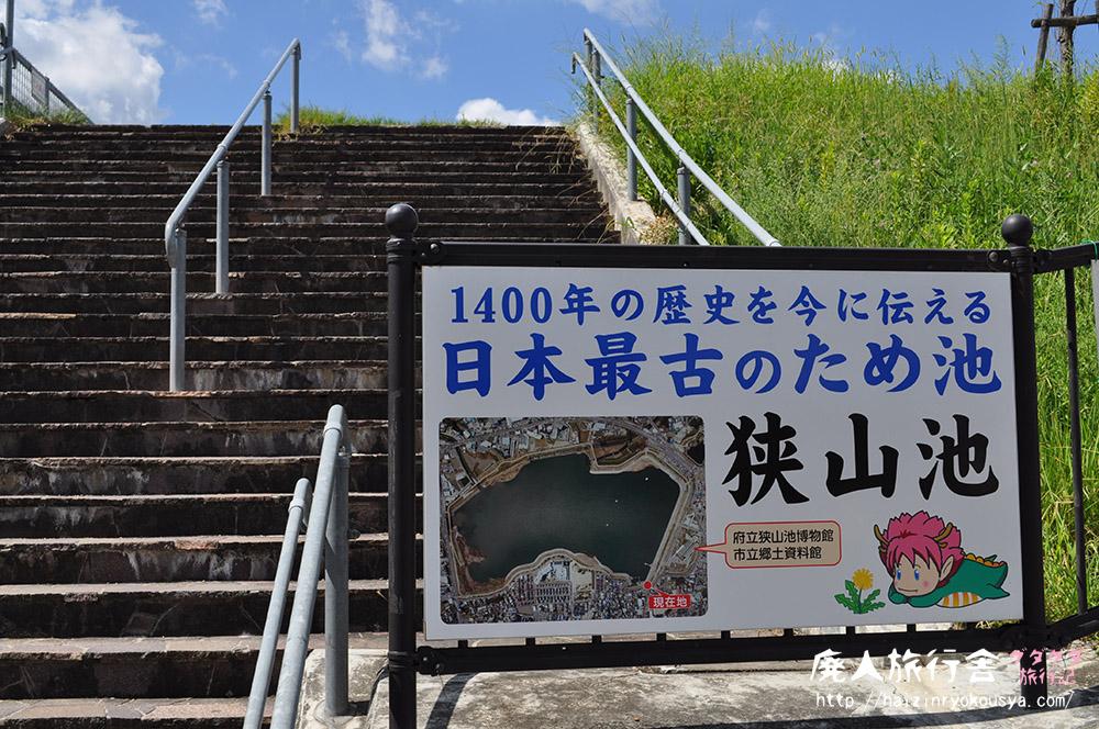 迷宮の様な狭山池博物館。入口探してぐるぐる回る。前編(大阪)
