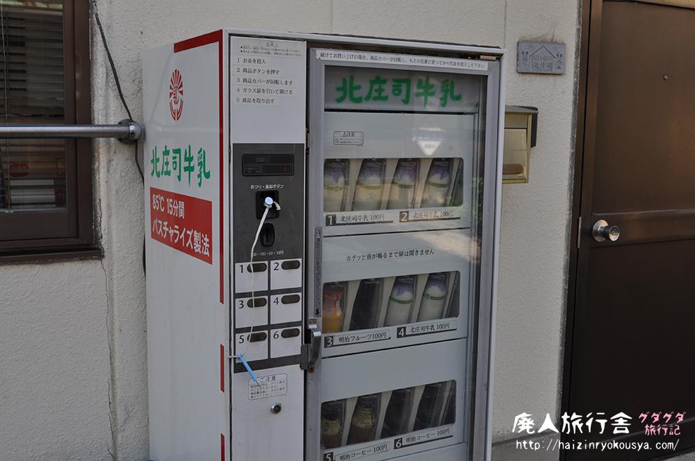 懐かしいがイッパイ!レトロなビンの牛乳自販機。北庄司牛乳。(大阪)