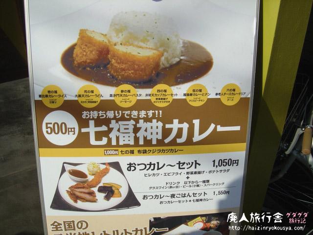 レトルトカレーの専門店「京都カレー博物館」(京都)