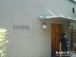 すだれだらけの資料館はいい匂いがした。すだれ資料館(大阪)