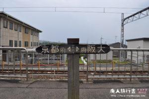 駅のホームを通る京都・大阪の県境。JR山崎駅(大阪)