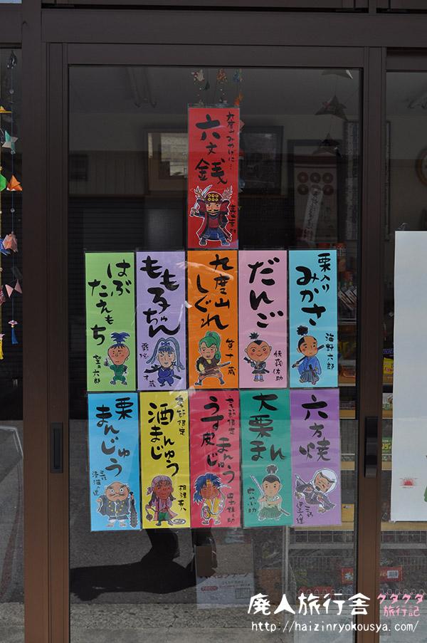 kudoyamaeki-14
