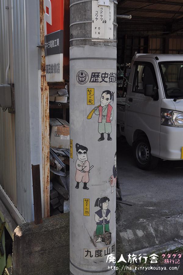 kudoyamaeki-19