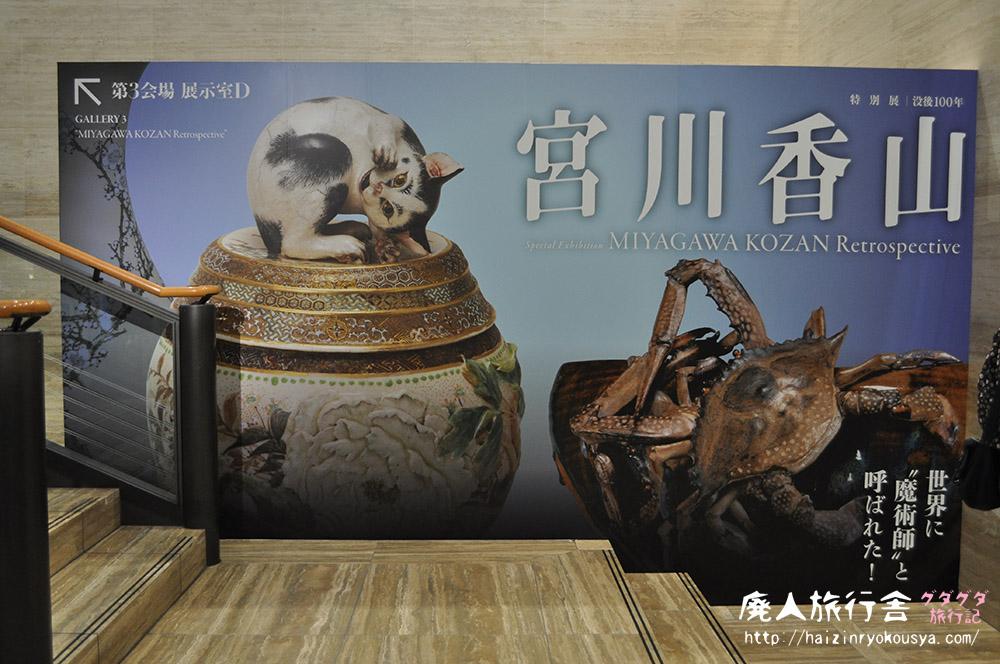 超絶技巧!宮川香山展を見に、東洋陶磁美術館へ。(大阪)