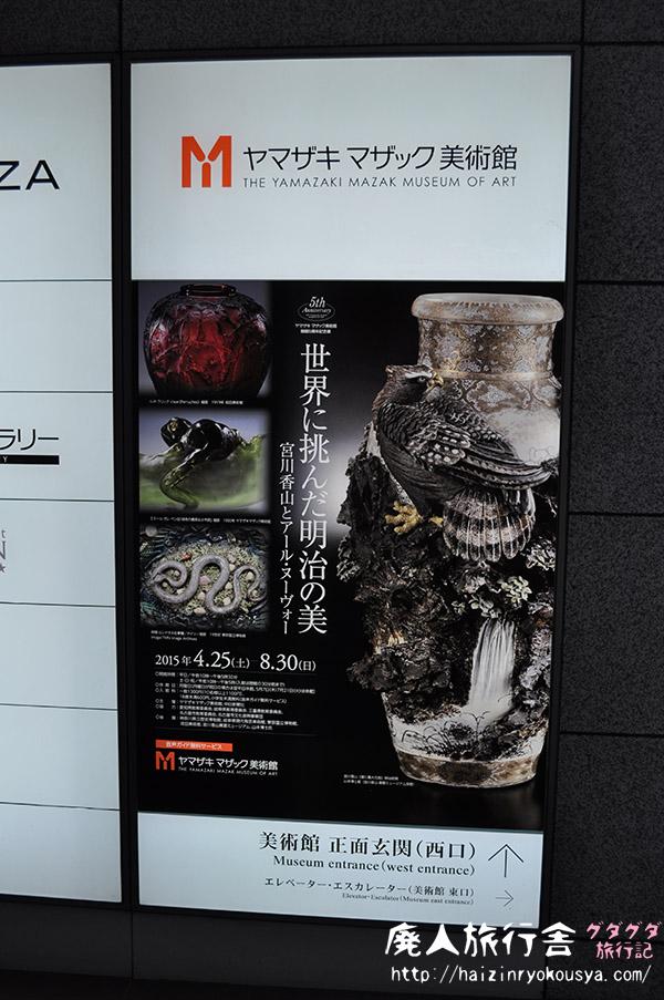 yamazakimuseum-1