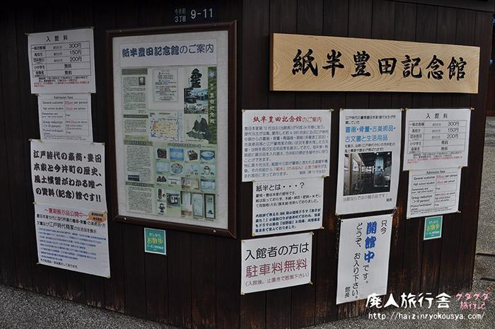 今井町の豪商が集めたお宝展示記念館を見学。紙半豊田記念館(奈良)