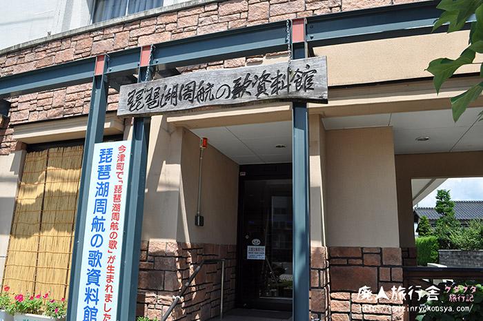 アナタはどのバージョンの周航の歌がお好み?「琵琶湖周航の歌資料館」(滋賀)