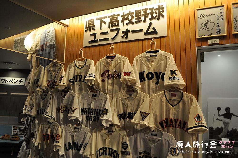 和歌山県下有名高校野球部ユニを着て記念撮影!「わかやまスポーツ伝承館」(和歌山)