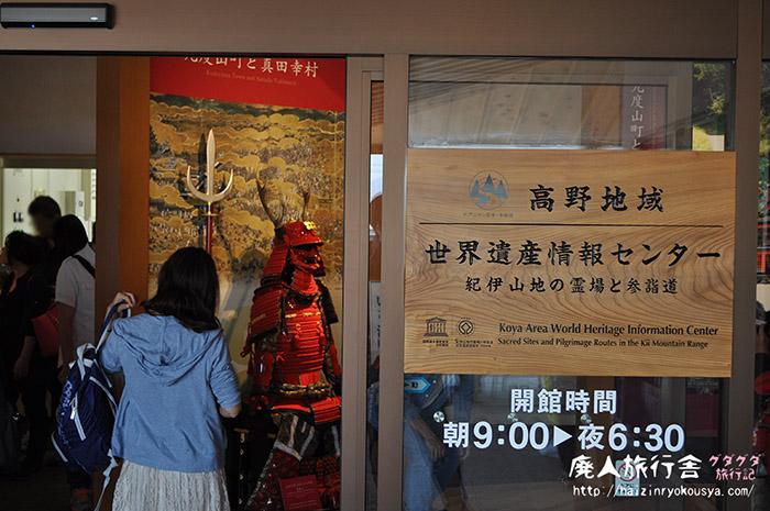 世界遺産情報センター(高野地域)で真田幸村・赤備の甲冑を見る!(和歌山)