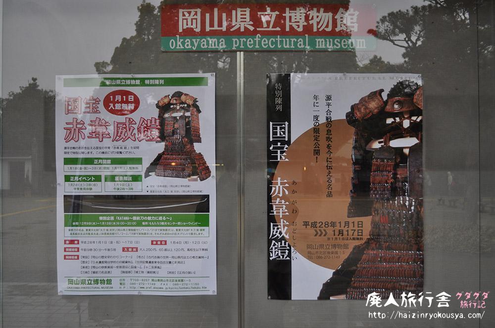 後楽園の向かいに建つ岡山県立博物館で国宝を見た。 冬の青春18きっぷ・岡山旅行記その11(岡山)
