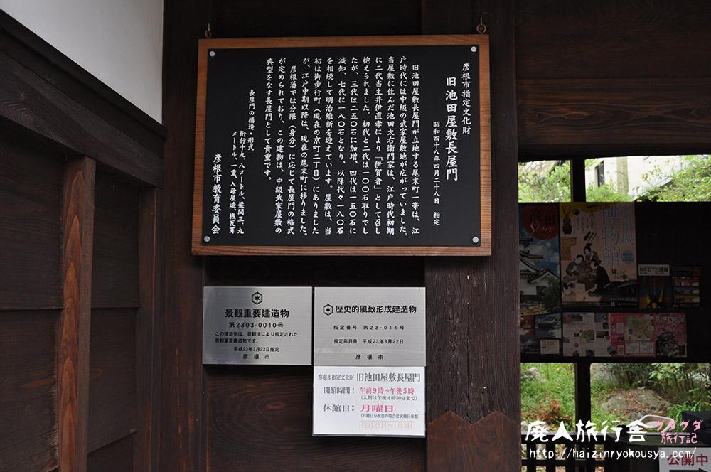 彦根市指定文化財・旧池田屋敷長屋門を見学。(滋賀)