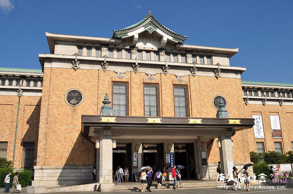 京都市美術館で男前な人の展覧会があった。(京都)