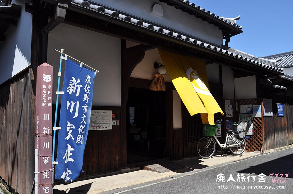 お醤油屋さんのデッカイお家。「ふるさと町家館(旧新川家住宅)」(大阪)