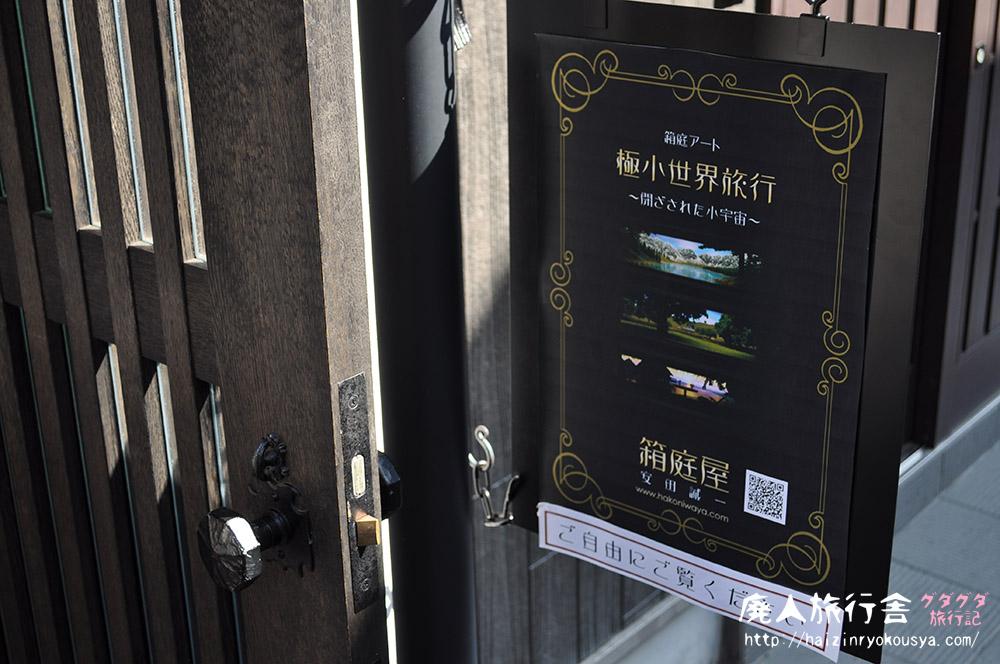 箱の中に広がる世界各地の風景 ~箱庭屋展覧会~(京都)
