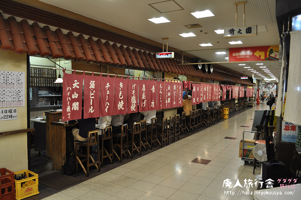 全長約30m!日本一長いカウンター居酒屋・天山閣ハイハイ横丁。(大阪)