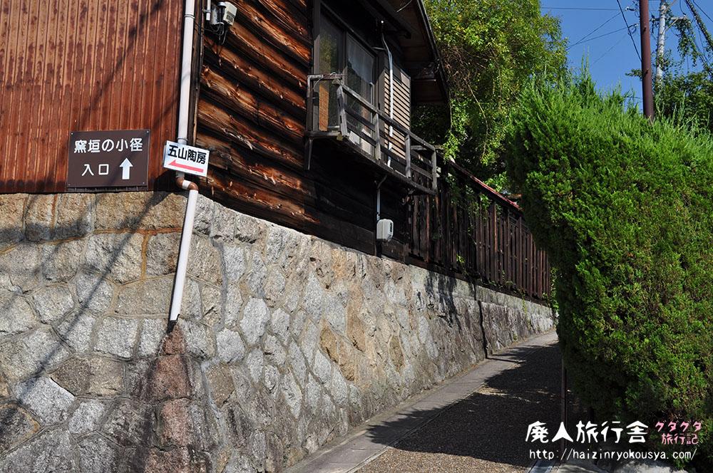 窯垣の小径は狭くて長い道だった。「窯垣の小径資料館」(愛知)