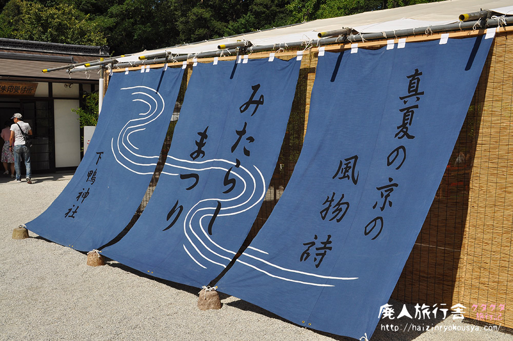 土用の丑の日は下鴨神社のみたらし祭で癒されます!(京都)