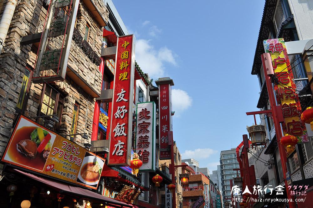 龍が舞って獅子が踊るエキゾチックな街・神戸南京町をうろうろ。(兵庫)