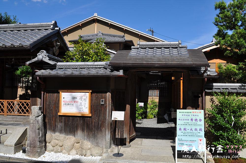 社家の暮らしを体感!鴨社資料館秀穂舎(京都)