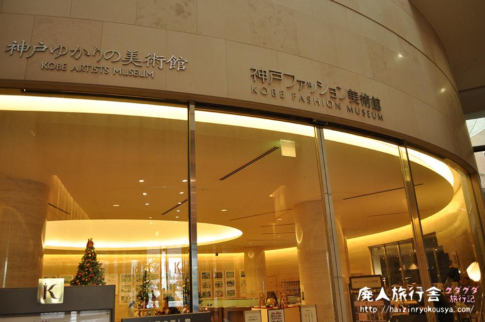 衣装の展示よりも、ちょっとHな写真ばかり見てしまった「神戸ファッション美術館」(兵庫)