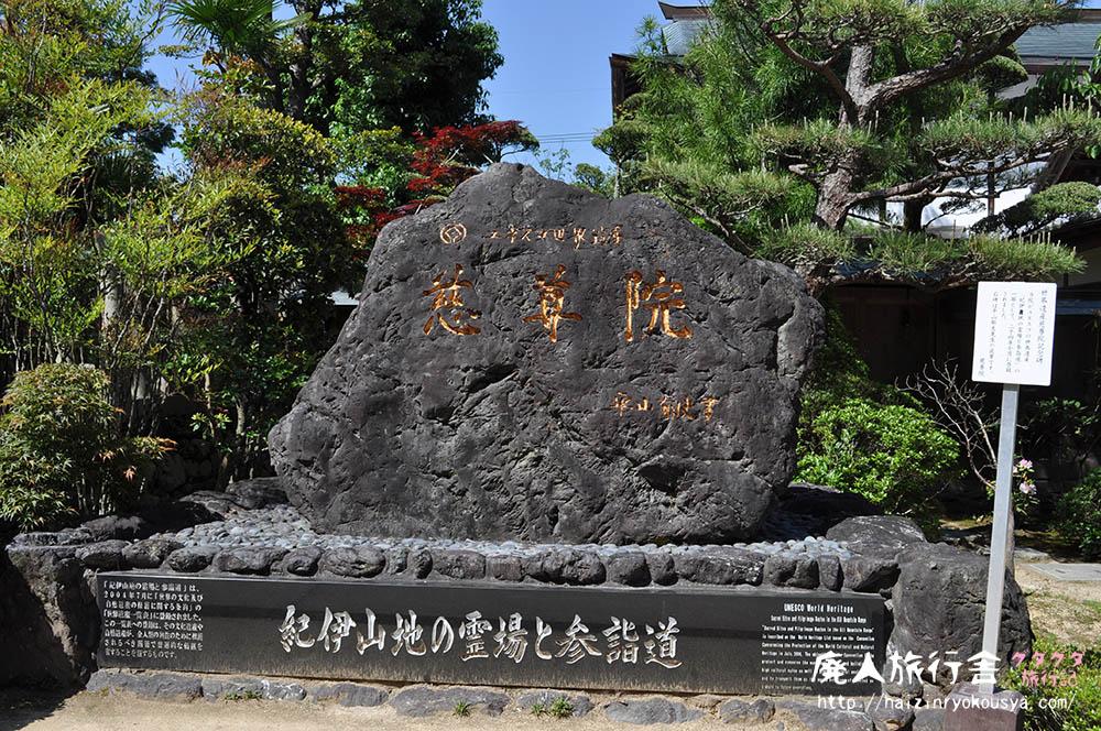 九度山の世界遺産「丹生官省符神社」「慈尊院」(和歌山)