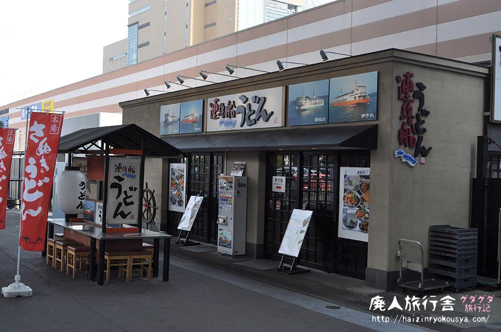 うどん県の高松駅は「さぬきうどん駅」だった。(香川)