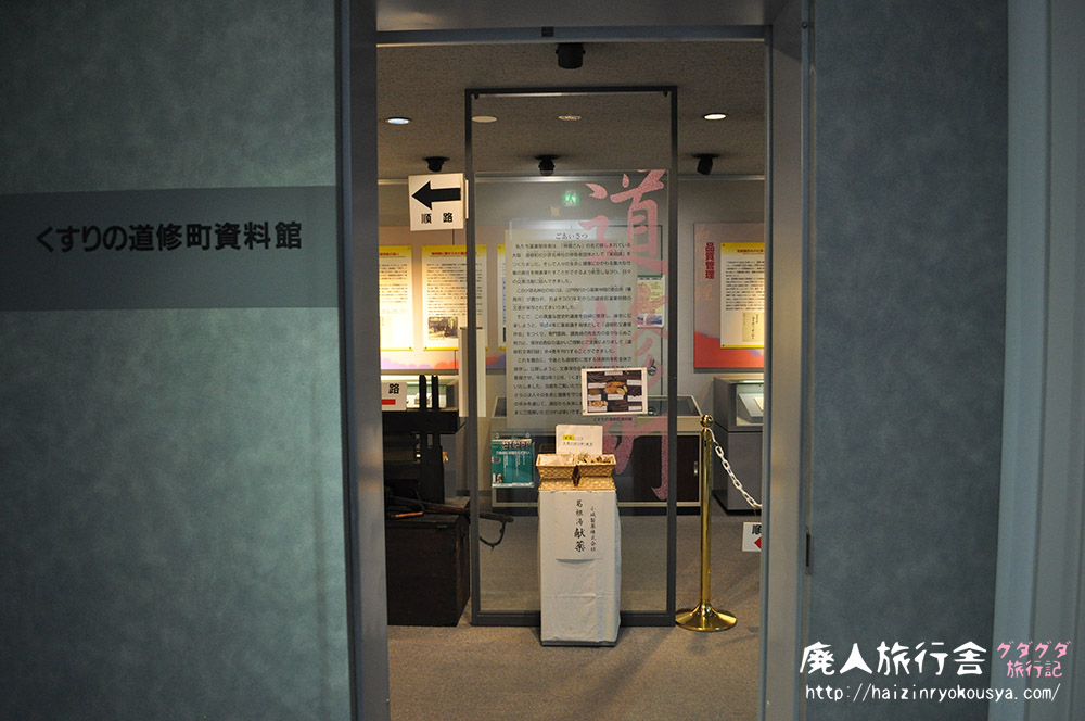 道修町ミュージアムストリートへ行ってみた。「くすりの道修町資料館」(大阪)