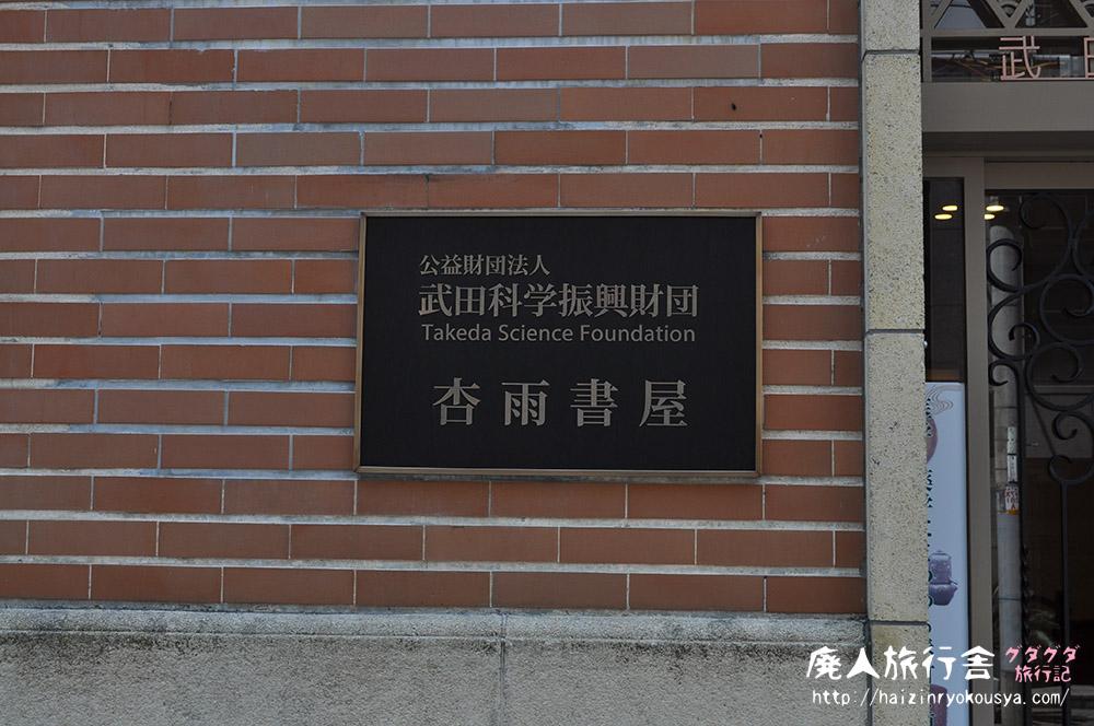 杏雨書屋で展示されてた房事養生鑑は、とてもHな気がした。(大阪)