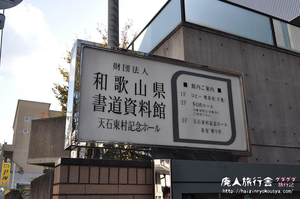 謎の書道資料館に行ってみた!「和歌山県書道資料館」(和歌山)