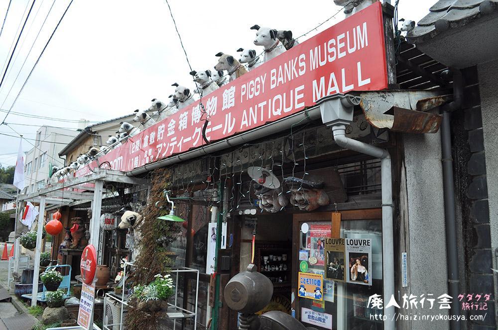 屋根の上はビクター犬だらけ!「倉敷貯金箱博物館」(岡山)